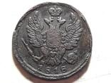 1 копейка 1818 г., фото №2