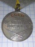 Медаль за боевые заслуги, фото №5