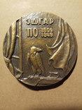 Настільна медаль Едгар По 1986 фото 2