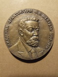 Настільна медаль академік Шехтель 1985 фото 1