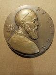 Настільна медаль Ватагін 1986