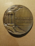 Настільна медаль Гончаров 1987 фото 2