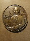 Настільна медаль Жан-Жак Руссо 1989 фото 1