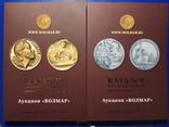 Каталог настільних медалей 1917-1991 в двох томах