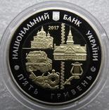 80 років Полтавській області 5 грн. 2017 рік 80 лет Полтавской области фото 2