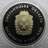 80 років Хмельницькій області 5 грн. 2017 рік 80 лет Хмельницкой области фото 1