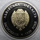 75 років Львівській області 5 грн. 2014 рік 75 лет Львовской области