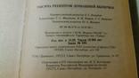 1000 рецептов домашней выпечки 1996г. Санкт-Петербург 608 страниц, фото №4