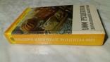 1000 рецептов домашней выпечки 1996г. Санкт-Петербург 608 страниц, фото №10