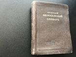 1939 Философский словарь, фото №3