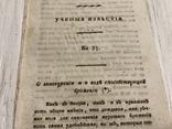 1823 Винокурение и о воде способствующей брожению, Ученые Известия, фото №3