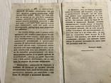 1823 Винокурение и о воде способствующей брожению, Ученые Известия, фото №4