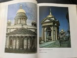 1990 Стройиздат. Архитектура. Монферран, фото №3