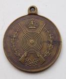 Медаль за меткую стрельбу, фото №2