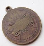 Медаль за меткую стрельбу, фото №6