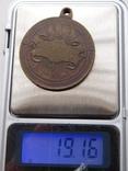 Медаль за меткую стрельбу, фото №10