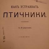 1918 Птичники устройство, фото №3