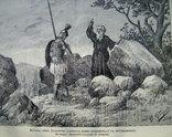 Встреча преп. Иоанникия с пустынником. Изд. 1904 г.