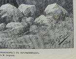 Встреча преп. Иоанникия с пустынником. Изд. 1904 г. фото 3