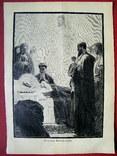 Гравюра. Успение Богоматери. Изд. 1904 год фото 2