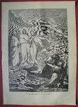 Преображение Господне. Изд. 1904 год. фото 2