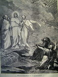 Преображение Господне. Изд. 1904 год. фото 1