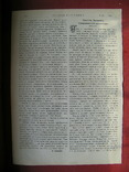 Преображение Господне. Изд. 1904 год. фото 3