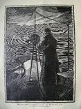 Возвращение отца Иоанна в Кронштадт. Изд. 1904 год. фото 1
