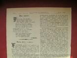 Возвращение отца Иоанна в Кронштадт. Изд. 1904 год. фото 5