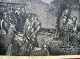 Запечатание гроба. Изд . 1902 год
