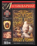 Антиквариат предметы искусства и коллекционирования,2006 №01-02 (34) январь-февраль, фото №2