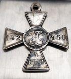 Георгиевский крест 4 степени № 142460, фото №2