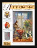 Антиквариат предметы искусства и коллекционирования,2006 №03 (35), фото №2