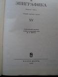 Нумизматика и эпиграфика XV., фото №3