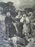 Св. Стефан Пермский и языческий жрец. Изд. 1904 год.