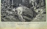 Св. Стефан Пермский и языческий жрец. Изд. 1904 год. фото 3