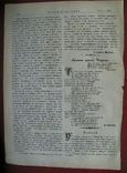 Св. Стефан Пермский и языческий жрец. Изд. 1904 год. фото 4