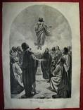 Вознесение господне. Изд. 1904 год. фото 2