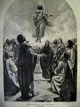 Вознесение господне. Изд. 1904 год.