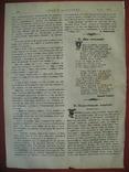 Вознесение господне. Изд. 1904 год. фото 3