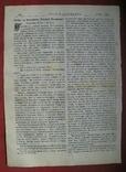 Св. мученица Феодосия. Изд. 1904 год. фото 4