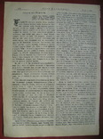 Преподобная Анастасия. Изд. 1904 год. фото 3