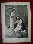 Благовещение пресвятой деве. Изд. 1904 год. фото 2