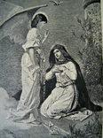 Благовещение пресвятой деве. Изд. 1904 год.