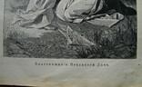 Благовещение пресвятой деве. Изд. 1904 год. фото 3