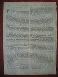 Благовещение пресвятой деве. Изд. 1904 год. фото 4