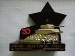 Слава Советской Армии 30 лет, фото №3