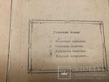 Дореволюционная карта Киевский губернии 1909 года, фото №6