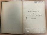 Книга природы и человеческой культуры 1913 года 25х18 см, фото №8