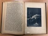 Книга природы и человеческой культуры 1913 года 25х18 см, фото №11